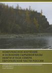 COMPREHENSIVE STUDY AND DEVELOPMENT RESOURCES BASE OIL AND GAS NORTHERN EUROPEAN RUSSIA