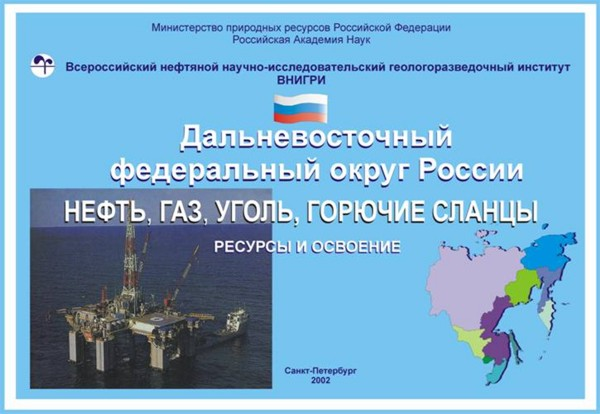 "Atlas ""Far Eastern Federal District RUSSIA. Oil, gas, coal, shale oil. RESOURCES AND DEVELOPMENT"""
