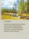 Geological and economic evaluation as a basis of reproduction strategies STOCKS AND DEVELOPMENT OF OIL AND GAS IN RUSSIA