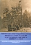 Petroleum-OUTLOOK AND PROSPECTS OF OIL AND GAS SECTOR EAST RUSSIA