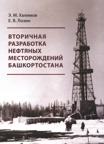 Secondary development of oil fields of Bashkortostan