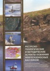 Resource-GEOLOGICAL EXPLORATION and methodical aspects of oil and gas basins