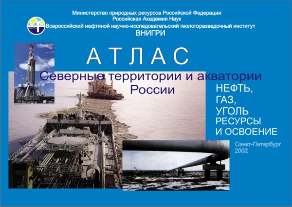 "Atlas of the ""northern territories and waters RUSSIA. Oil, gas and coal. RESOURCES AND DEVELOPMENT """