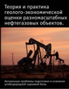 THEORY AND PRACTICE geological and economic evaluation of different-scale oil and gas facilities. CURRENT PROBLEMS OF TRAINING AND DEVELOPMENT OF HYDROCARBON RESOURCES BASE
