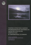 Theory and Practice of commercially important stocks and oil and gas resources in modern conditions