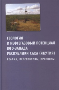 Geology and petroleum potential south-western territory of the Republic of Sakha (Yakutia): Real, PESPEKTIVY OUTLOOK