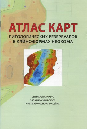 ATLAS MAPS lithologic reservoir in the clinoforms Neocomian. Central West Siberian basin